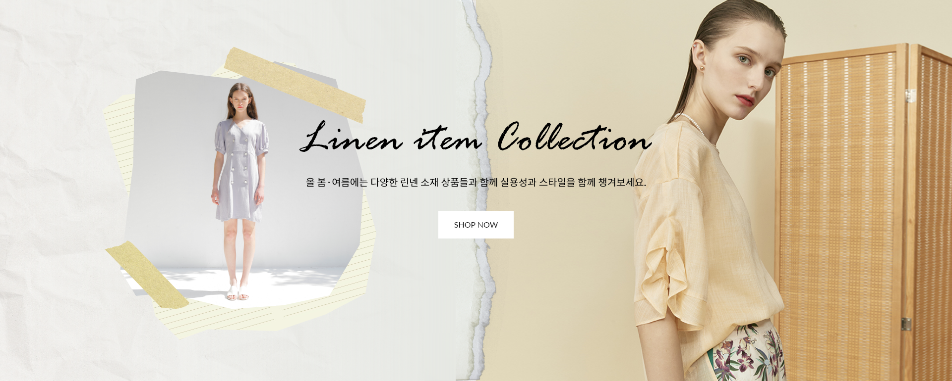 LINEN ITEM COLLECTION0